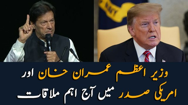 PM Imran to meet US President Trump today at White House