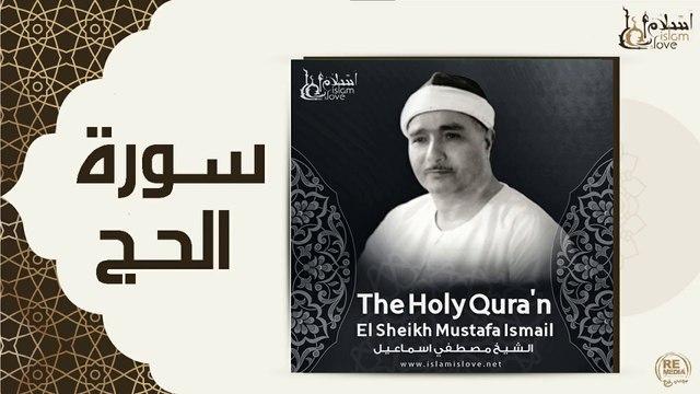 الشيخ مصطفي اسماعيل - سورة الحج