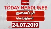 Today Headlines   இன்றைய தலைப்புச் செய்திகள்   Tamil Headlines   24.07.2019   Headlines News