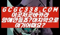 【 미니바카라 】【카지노사이트 】 【 GCGC338.COM 】 모바일 바카라 사이트 / 모바일 카지노 / 모바일바카라주소 【카지노사이트 】【 미니바카라 】