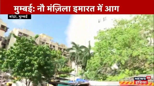 मुंबई में फिर लगी भीषण आग, 100 से ज्यादा की जिंदगी खतरे में