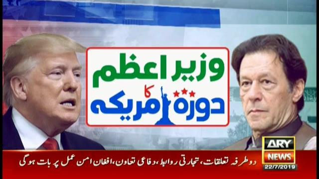 PM Khan meets President Donald Trump - Special Transmission 9Pm To 10Pm