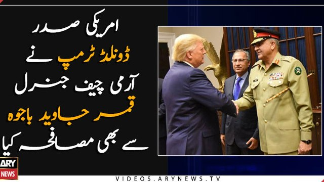 US President Donald Trump meet Army Chief General Qamar Javed Bajwa