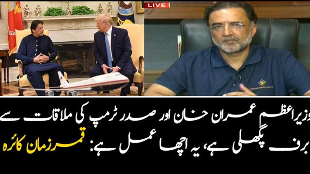 Qamar Zaman response on PM Imran Khan's meeting with President Trump