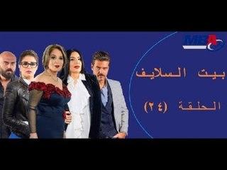 Episode 24 -  Bait EL Salaif Series / مسلسل بيت السلايف - الحلقه الرابعه و العشرون
