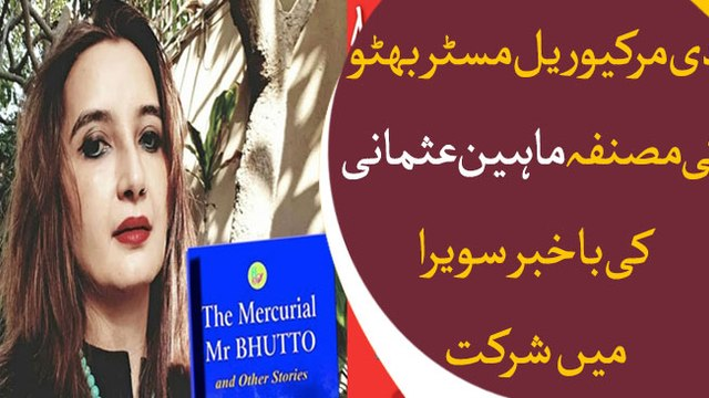 The Mercurial Mr Bhutto and Other Stories launched