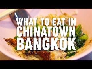 What To Eat in Chinatown Bangkok (Yaowarat ถนนเยาวราช)