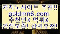 골드(oo)바카라사이트goldmn6。COM 바카라사이트 (oo)골드