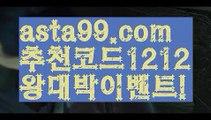 【농구】 (•᷄⌓•᷅)【 asta99.com】 ↕【추천코드1212】ᗕ(•᷄⌓•᷅)먹튀폴리스〄【asta99.com 추천인1212】먹튀폴리스〄【농구】 (•᷄⌓•᷅)【 asta99.com】 ↕【추천코드1212】ᗕ(•᷄⌓•᷅)