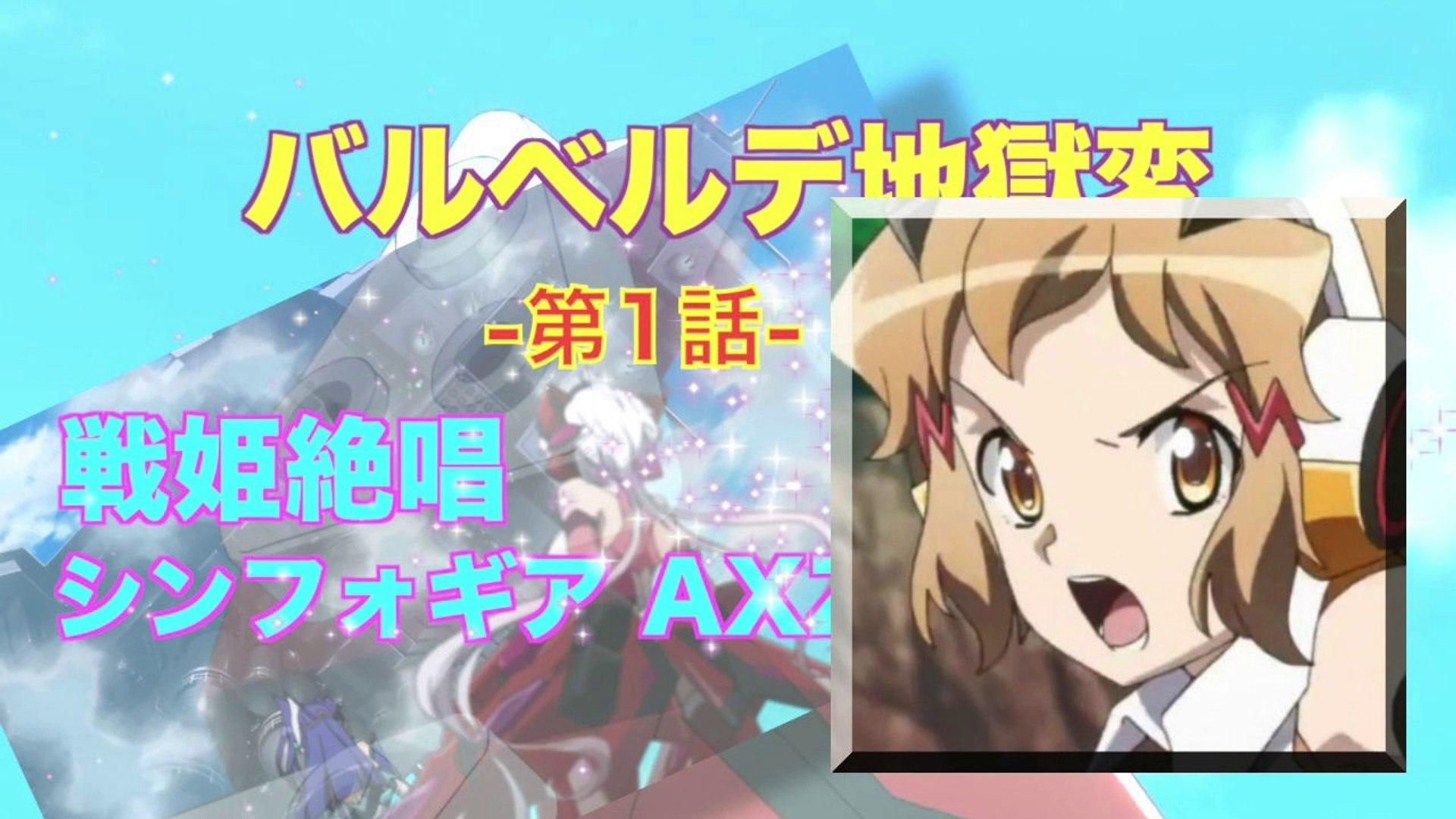 Symphogear Axz 戦姫絶唱シンフォギア Axz 第1話 バルベルデ地獄変 Hd