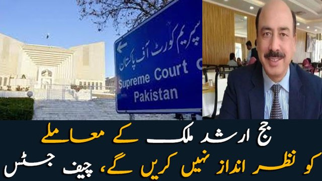 Judge Arshad Malik's case will not be ignored, Chief Justice