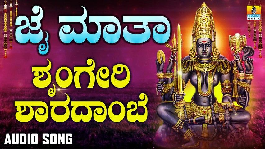 ಶೃಂಗೇರಿ ಶಾರದಾಂಬೆ-Sringeri Sharadhambe | ಜೈ ಮಾತಾ-Jai Maatha | Ashok Kumar | Kannada Devotional Songs | Jhankar Music