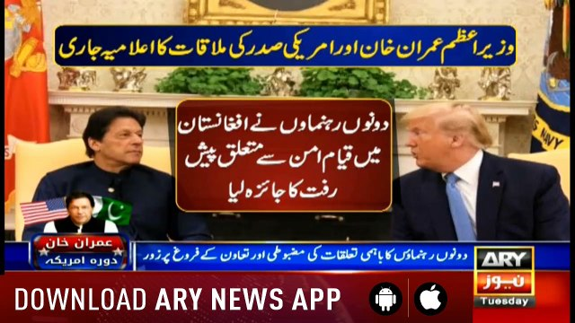 Bulletins ARYNews 1200  23rd July 2019