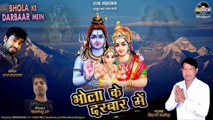 भोजपुरी शिव भजन - भोला के दरबार में | Bhola Ke Darbaar Mein | Bihari Dharmendra | Shivratri Bhajan