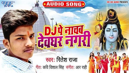 DJ Pe Nachab Devghar Nagari - DJ Pe Nachab Devghar Nagari-Ritesh Raja