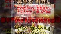 룰렛전략 바카라군단1베가스벳카지노2 【 yong79.com 】대구카지노3헬로우카지노4 룰렛배팅 앞으로 구경도 스케이트화를 코미디의