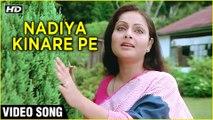 Nadiya Kinare Pe Video Song | Barsaat Ki Ek Raat | Raakhee | R. D. Burman | Lata Mangeshkar