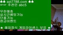 슈어맨검증사이트❊추천 베팅사이트[ast7788.com] 코드[abc5]❊슈어맨검증사이트