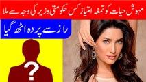 Mehwish Hayat latest News