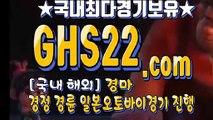 스크린경마사이트주소 ▾ [GHS22 쩜 컴] ▾ 인터넷경정사이트
