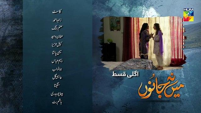 Mein Na Janoo Episode #03 Promo HUM TV Drama
