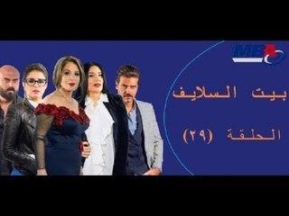 Episode 29 -  Bait EL Salaif Series / مسلسل بيت السلايف - الحلقه التاسعه و العشرون