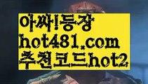 『더킹카지노』【 hot481.com】 ⋟【추천코드hot2】먹튀사이트(((hot481 추천코드hot2)))검증사이트『더킹카지노』【 hot481.com】 ⋟【추천코드hot2】