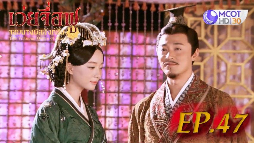 เว่ยจื่อฟู จอมนางบัลลังก์ฮั่น (The Virtuous Queen of Han)  ep.47
