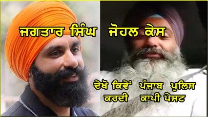 Jaspal Singh Manjhpur updates on jagtar singh  johal
