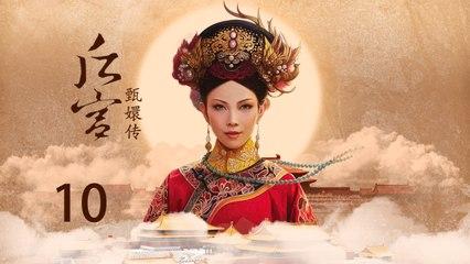 甄嬛传 10   Empresses in the Palace 10 高清