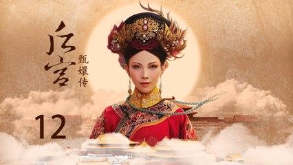 甄嬛传 12   Empresses in the Palace 12 高清