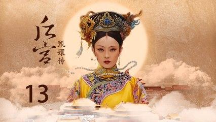 甄嬛传 13   Empresses in the Palace 13 高清