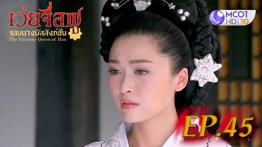 เว่ยจื่อฟู จอมนางบัลลังก์ฮั่น (The Virtuous Queen of Han)  ep.45