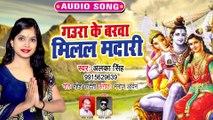 Gaura Ke Barwa Milal Madari - Gaura Ke Barwa Milal Madari -Alka Singh