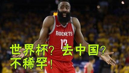 哈登宣布退出美国男篮!不来中国参加世界杯,网友:不稀罕