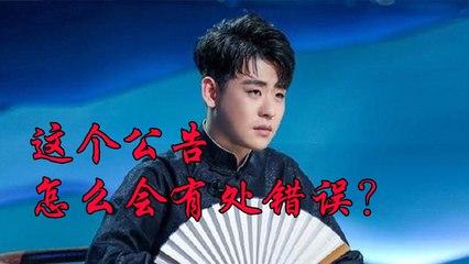 张云雷汶川地震事件处理结果:《大上寿》改《大长寿》,你是认真的吗?
