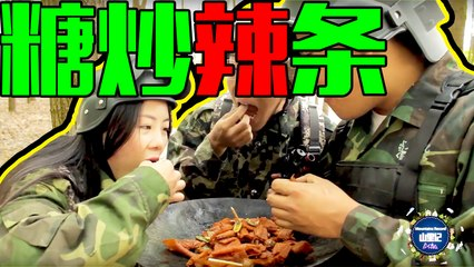 【户外美食】师兄三人玩吃鸡游戏,没想师兄用一道糖炒辣条,趁机打倒师弟师妹!#农村美食
