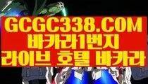 【 생중계라이브카지노 】◩강원랜드 바카라 미니멈◪ 【 GCGC338.COM 】카지노스토리 바카라비법 마이다스바카라◩강원랜드 바카라 미니멈◪【 생중계라이브카지노 】