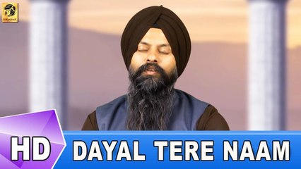 Dayal Tere Naam | ਦਇਆਲ ਤੇਰੈ ਨਾਮਿ | Bhai Davender Singh Dillo | Shabad Gurbani | Kirtan