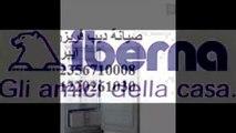 فروع  صيانة    ايبرنا    الاسكندرية  01283377353    ديب فريزر ايبرنا   0235710008  خدمة ايبرنا