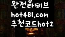   붐카지노  【 hot481.com】 ⋟【추천코드hot2】⚕정선카지노 - ( ↗【hot481 추천코드hot2 】↗) -바카라사이트 슈퍼카지노 마이다스 카지노사이트 모바일바카라 카지노추천 온라인카지노사이트 ⚕  붐카지노  【 hot481.com】 ⋟【추천코드hot2】