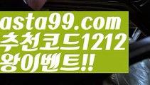【키노사다리밸런스작업】†【 asta99.com】 ᗔ【추천코드1212】ᗕ༼·͡ᴥ·༽파워볼api【asta99.com 추천인1212】파워볼api ✅ 파워볼 ౯파워볼예측 ❎파워볼사다리  ౯파워볼필승법౯ 동행복권파워볼✅ 파워볼예측프로그램 ❎파워볼알고리즘 ✳파워볼대여 ౯파워볼하는법౯ 파워볼구간 ❇【키노사다리밸런스작업】†【 asta99.com】 ᗔ【추천코드1212】ᗕ༼·͡ᴥ·༽
