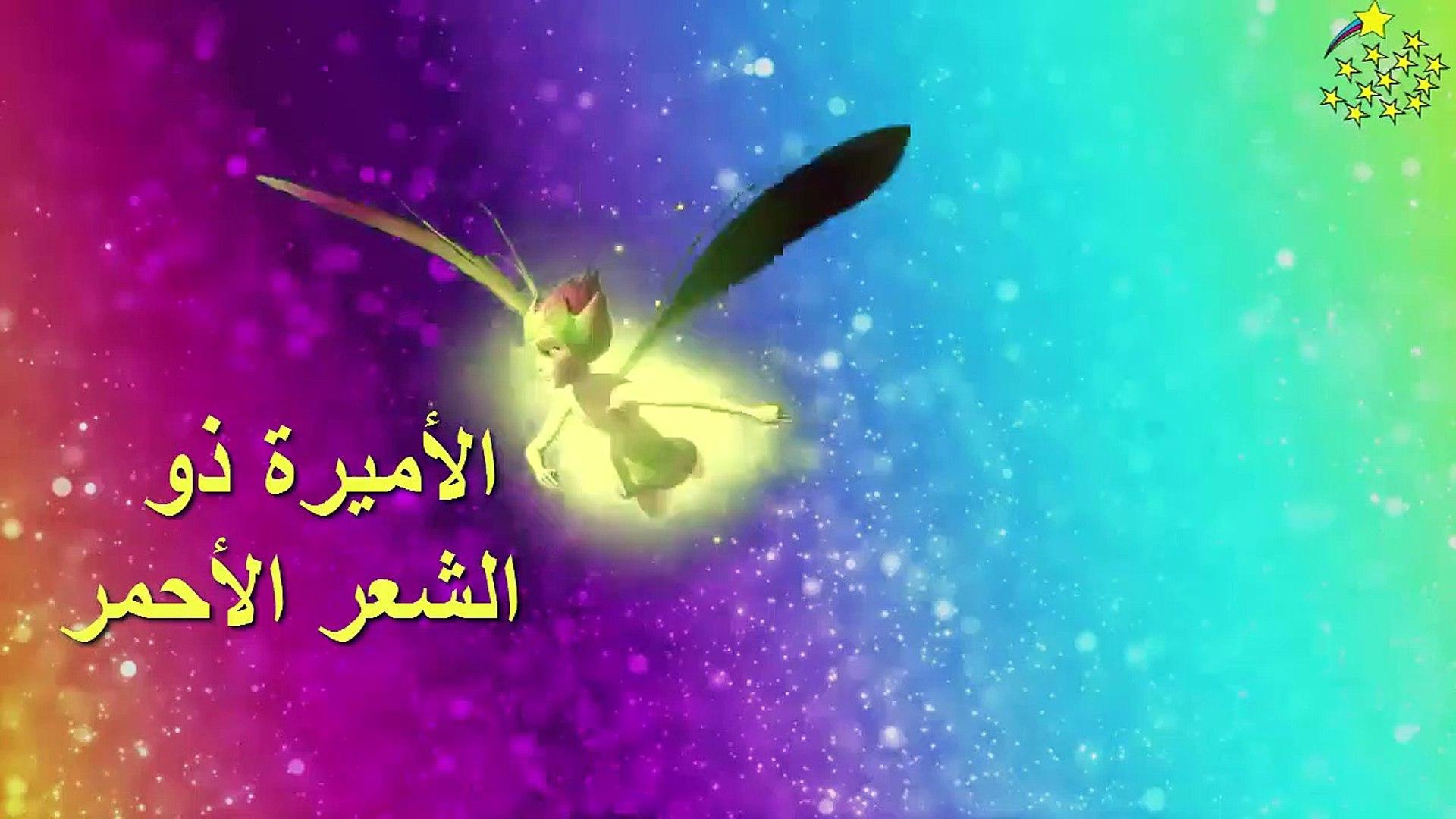 الأميرة ذات الشعر الأحمر - قصص أطفال - قصص عربية - حكايات أطفال