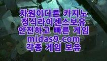 추천골드카지노◇◇갤럭시모바일바카라√midas9.com√√아이폰모바일카지노√◇◇추천골드카지노