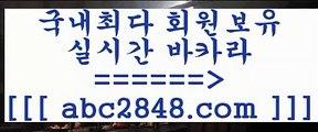 실시간바카라 abc2848。COM 】←) -바카라사이트 우리카지노 온라인바카라 카지노사이트 마이다스카지노 인터넷카지노 카지노사이트추천 실시간바카라