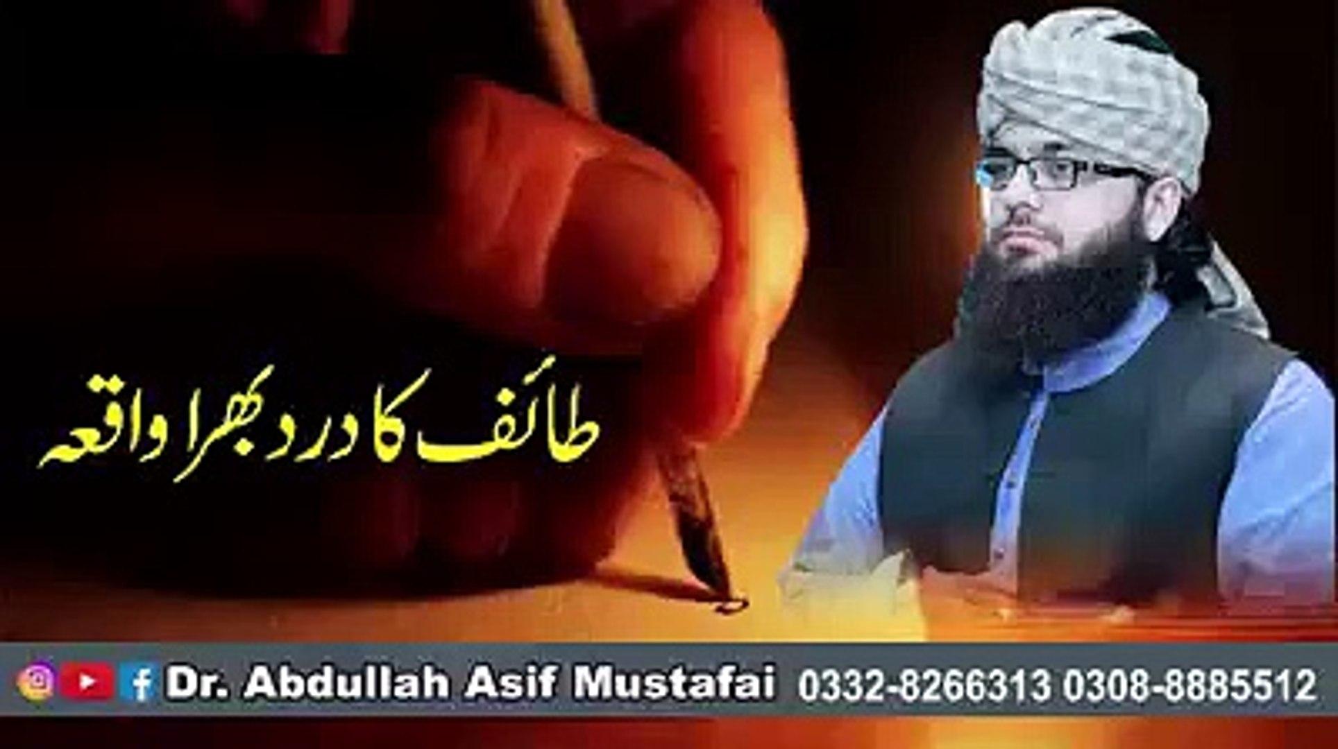 Taif Ka Dard Bahra Waqia -- Dr Abdullah Asif Mustafai 2019