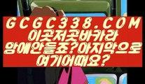 【 마이다스정품 】◩카지노포커◪ 【 GCGC338.COM 】 강원랜드 배팅한도 / 강원랜드 후기  호텔바카라 실재베팅◩카지노포커◪【 마이다스정품 】