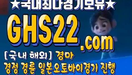 경마총판 ( GHS22.COM ( 인터넷경륜사이트