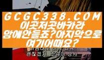 【 24시간 빠른 출금 】◩원장 영상◪  【 GCGC338.COM 】실시간바카라 마이다스호텔 카지노카지노게임◩원장 영상◪【 24시간 빠른 출금 】