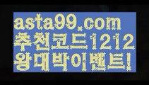 【키노사다리밸런스작업】†【 asta99.com】 ᗔ【추천코드1212】ᗕ༼·͡ᴥ·༽파워볼받치기【asta99.com 추천인1212】파워볼받치기✅ 파워볼 ౯파워볼예측 ❎파워볼사다리  ౯파워볼필승법౯ 동행복권파워볼✅ 파워볼예측프로그램 ❎파워볼알고리즘 ✳파워볼대여 ౯파워볼하는법౯ 파워볼구간❇【키노사다리밸런스작업】†【 asta99.com】 ᗔ【추천코드1212】ᗕ༼·͡ᴥ·༽